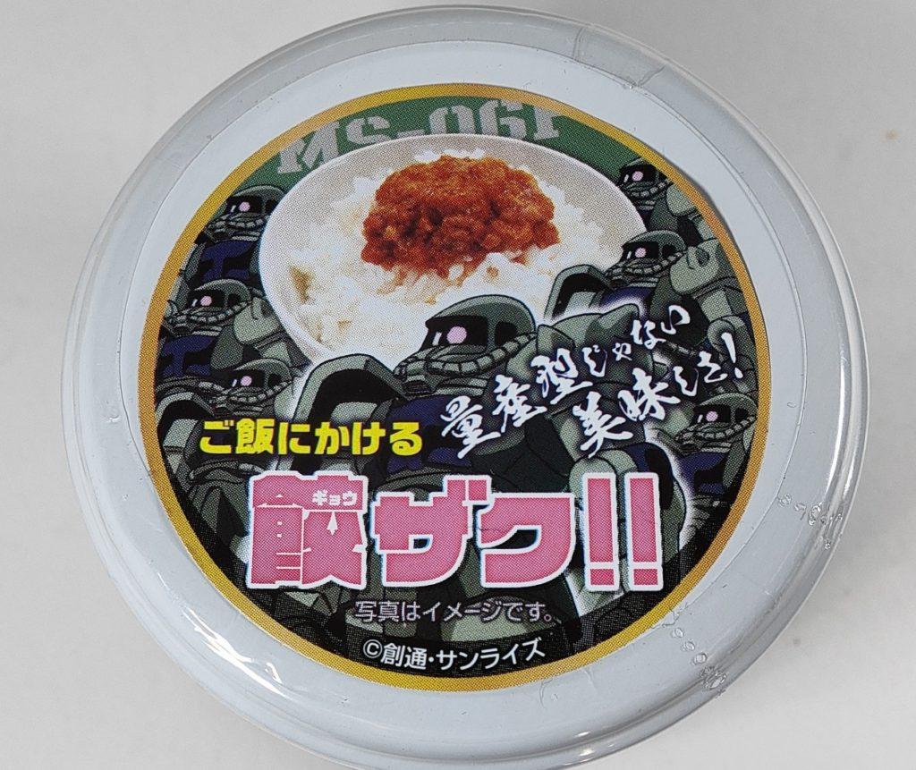 ご飯にかける 餃ザク!!